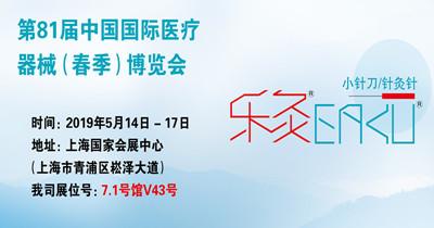 第81届CMEF 上海