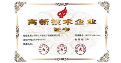 热烈庆祝我公司荣获《高新技术企业证书》