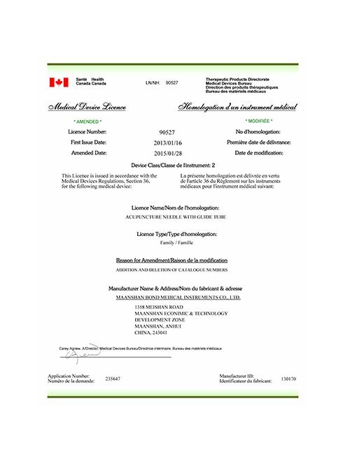 加拿大卫生部许可